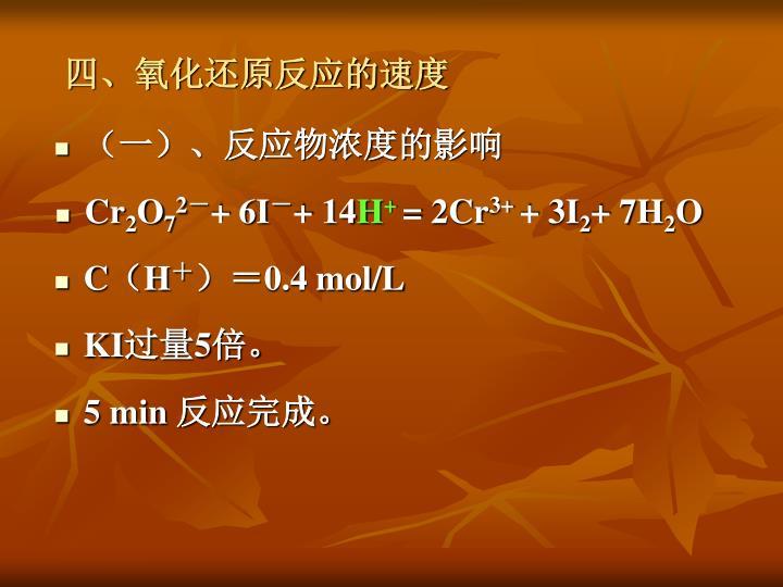 四、氧化还原反应的速度