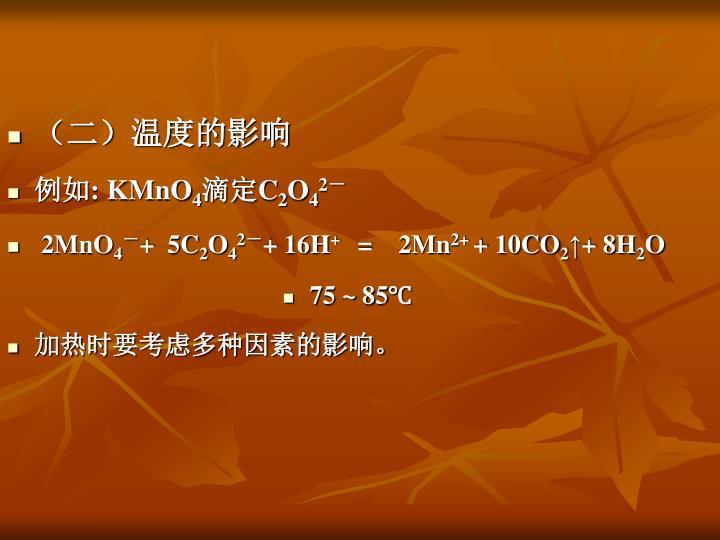 (二)温度的影响
