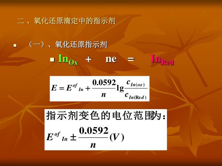 二 、氧化还原滴定中的指示剂