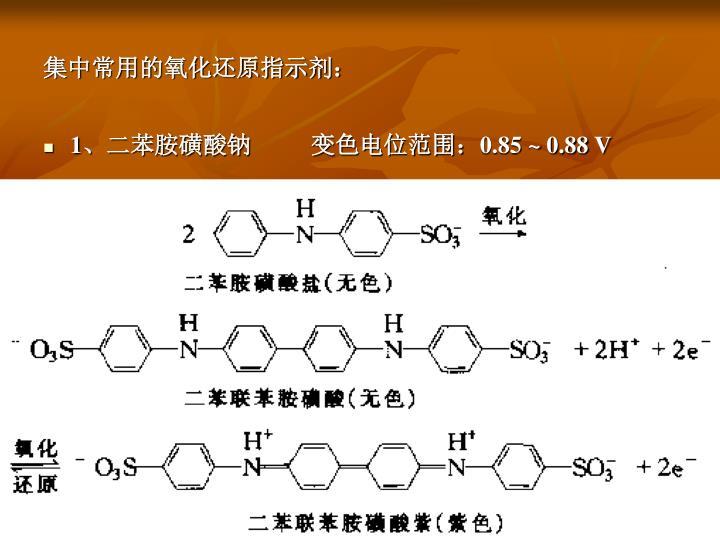 集中常用的氧化还原指示剂: