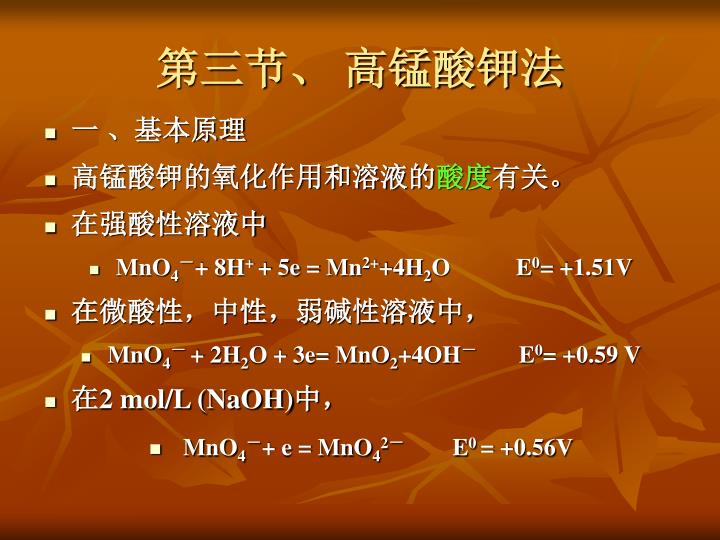 第三节、 高锰酸钾法