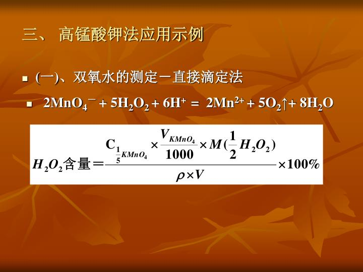 三、 高锰酸钾法应用示例
