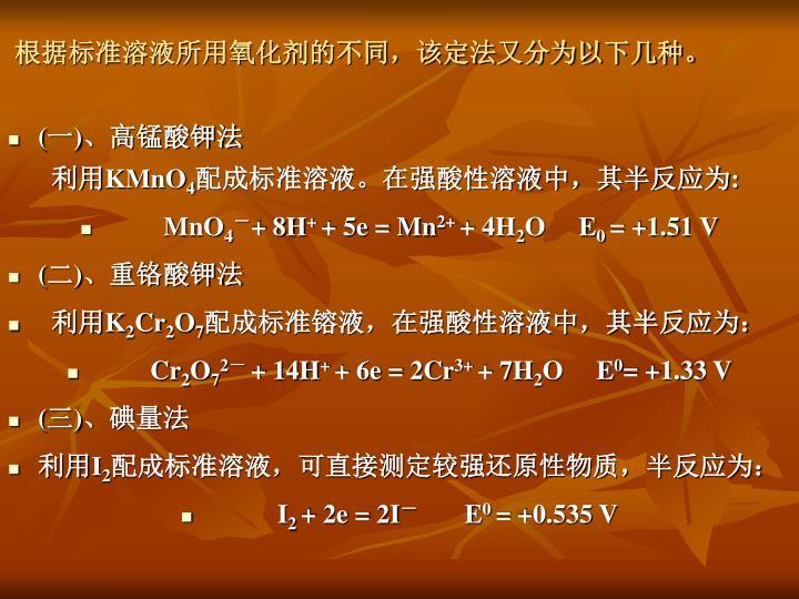 根据标准溶液所用氧化剂的不同,该定法又分为以下几种。