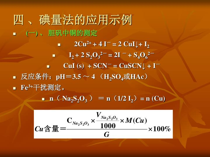 四 、碘量法的应用示例