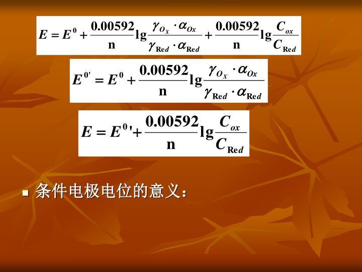 条件电极电位的意义: