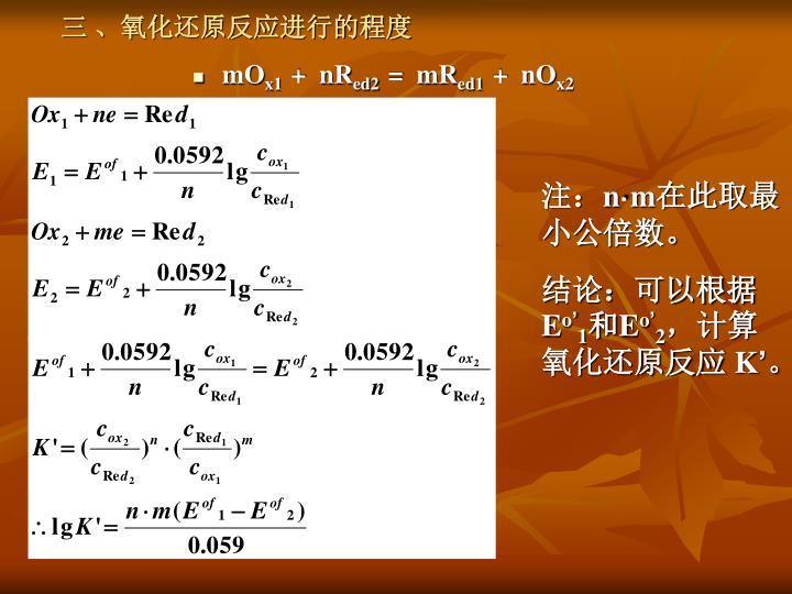 三 、氧化还原反应进行的程度