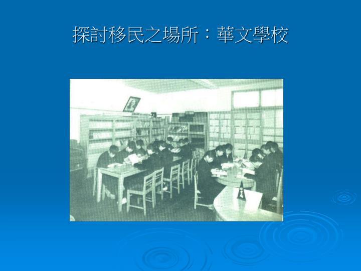 探討移民之場所:華文學校