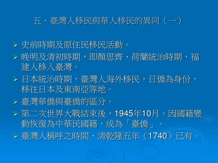 五、臺灣人移民與華人移民的異同(一)