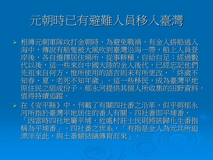 元朝時已有避難人員移入臺灣