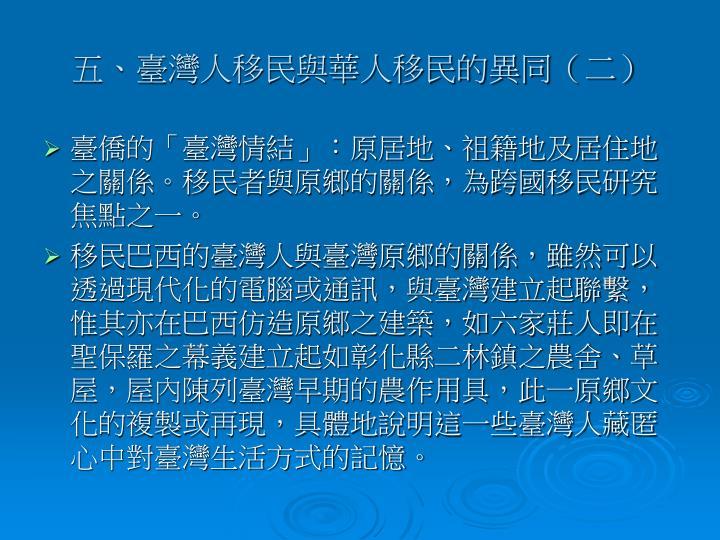 五、臺灣人移民與華人移民的異同(二)