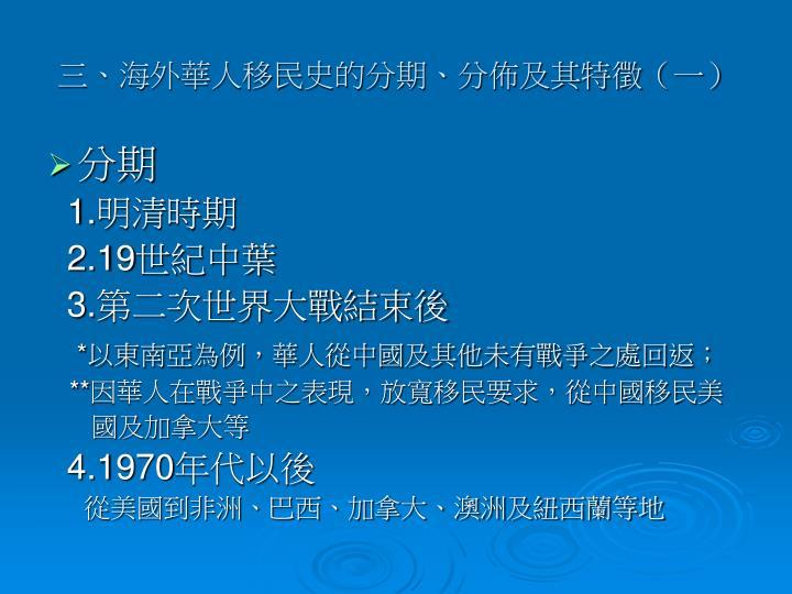 三、海外華人移民史的分期、分佈及其特徵(一)
