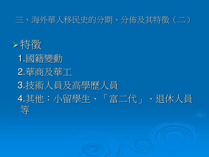 三、海外華人移民史的分期、分佈及其特徵(二)