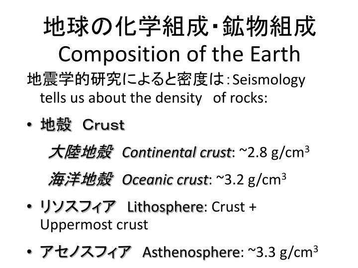 地球の化学組成・鉱物組成