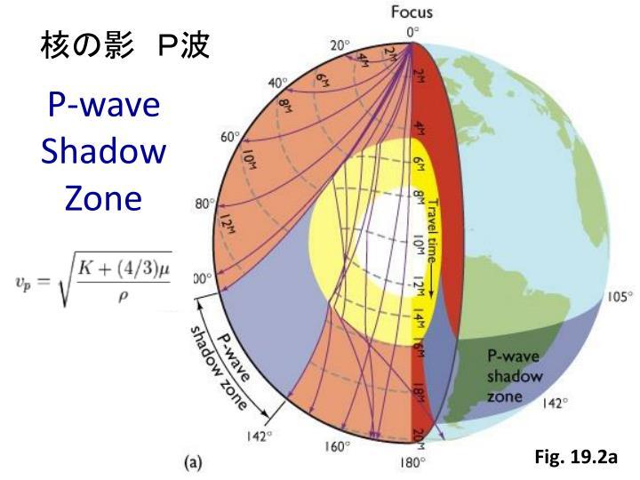 核の影 P波