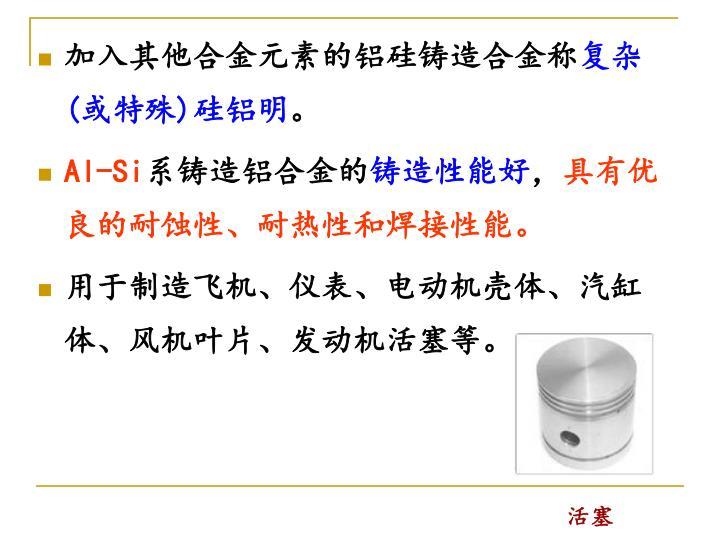 加入其他合金元素的铝硅铸造合金称