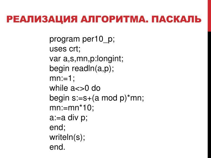 Реализация алгоритма. ПАСКАЛЬ