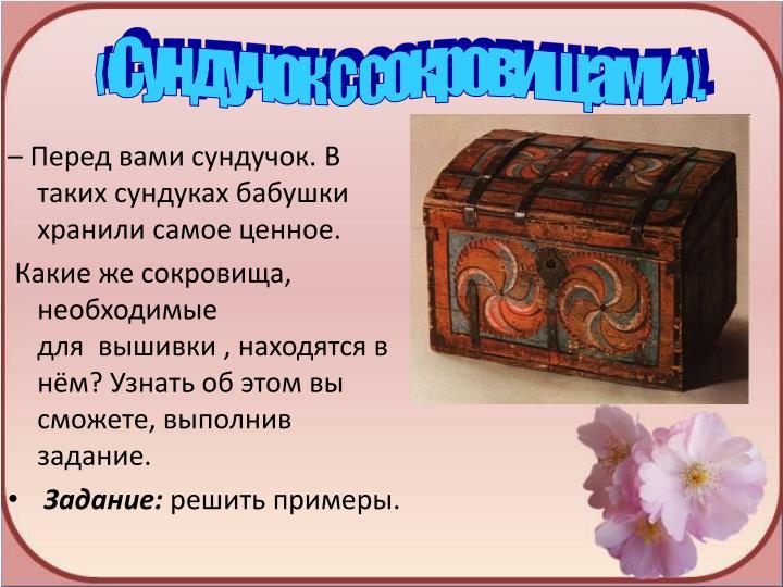 «Сундучок с сокровищами».
