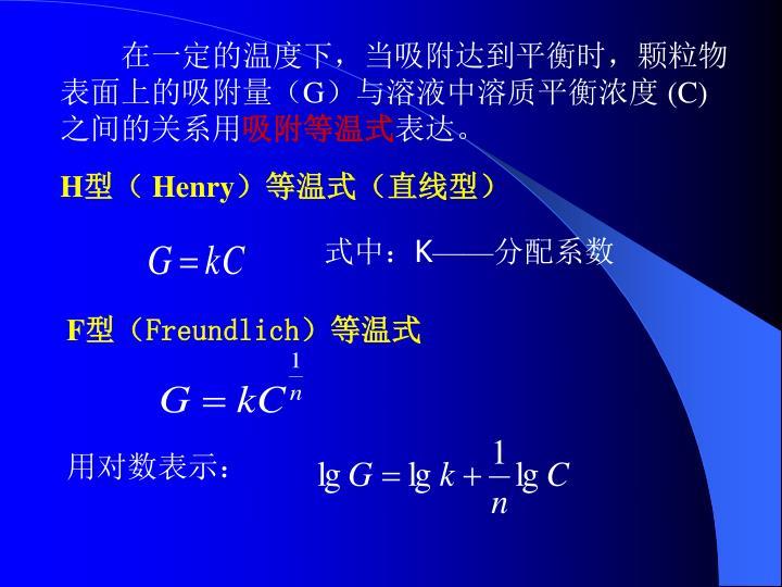 在一定的温度下,当吸附达到平衡时,颗粒物表面上的吸附量(