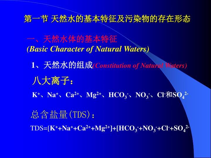第一节 天然水的基本特征及污染物的存在形态