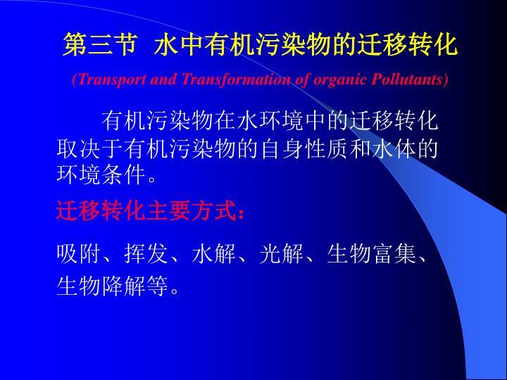 第三节  水中有机污染物的迁移转化