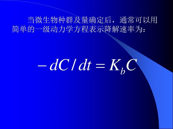当微生物种群及量确定后,通常可以用简单的一级动力学方程表示降解速率为: