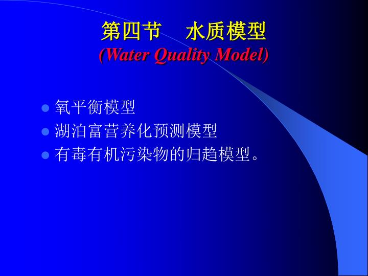 第四节    水质模型