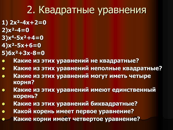 2. Квадратные уравнения