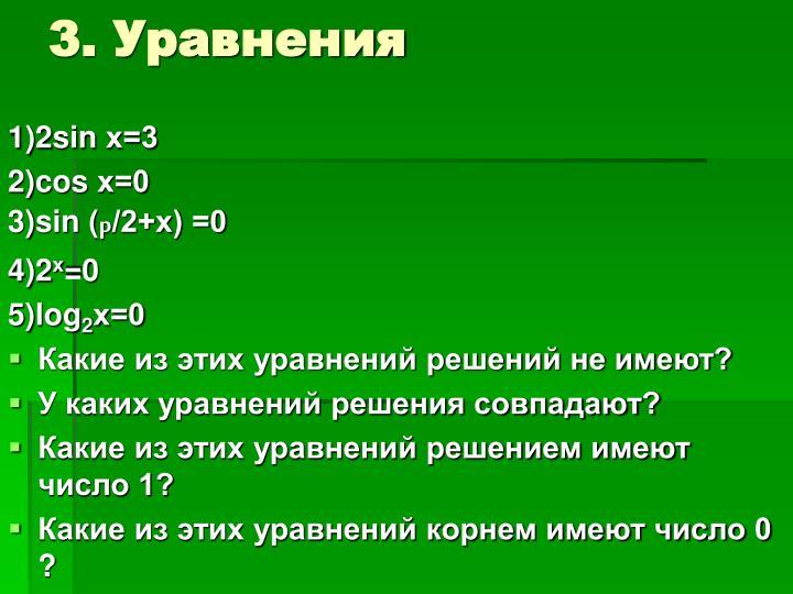 3. Уравнения