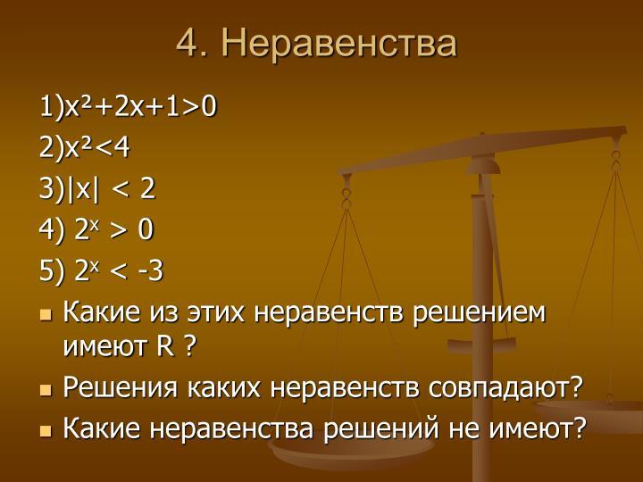 4. Неравенства