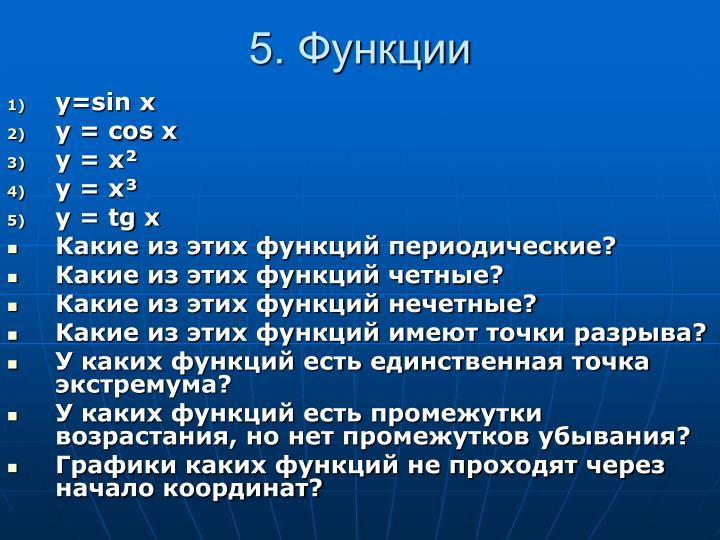 5. Функции