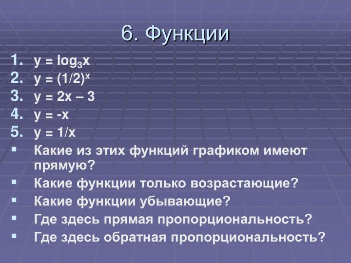 6. Функции