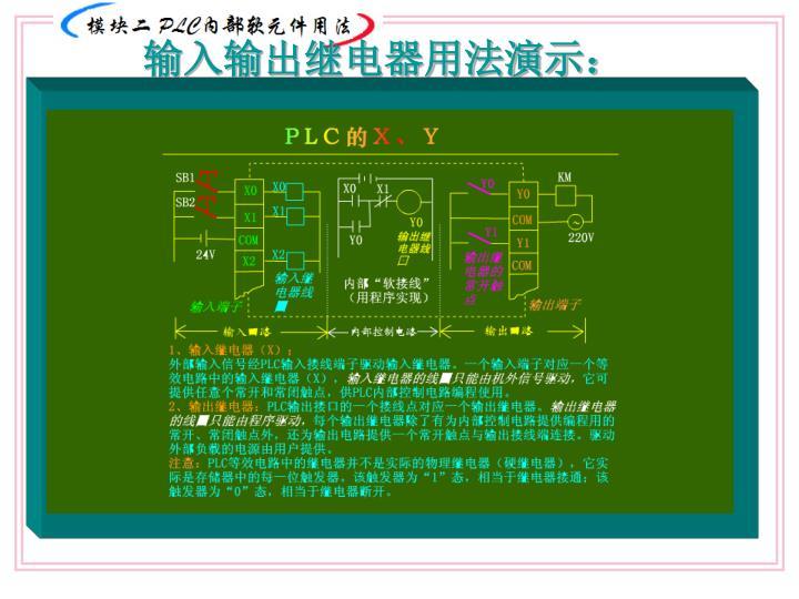 输入输出继电器用法演示: