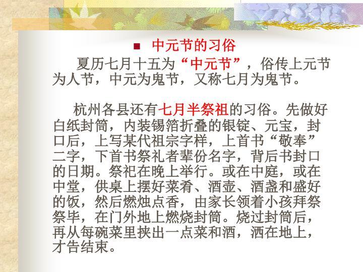 中元节的习俗