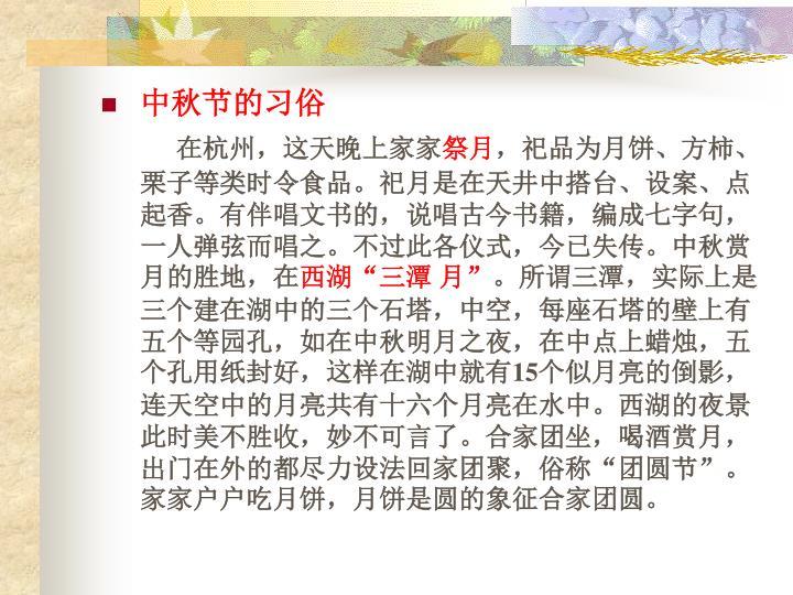 中秋节的习俗