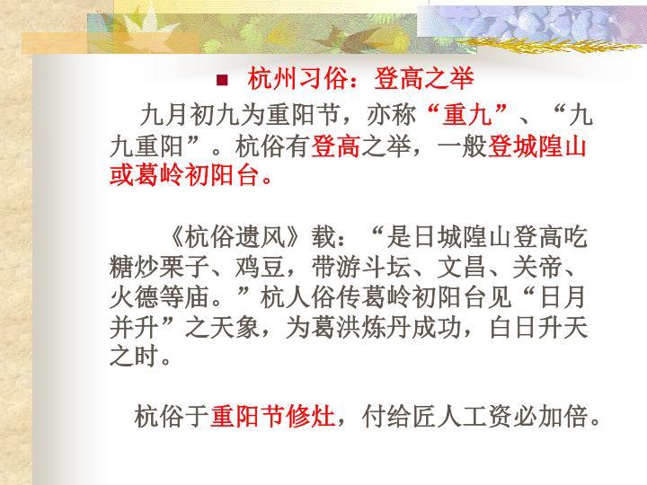 杭州习俗:登高之举