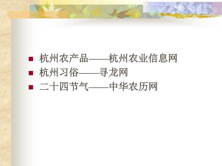杭州农产品