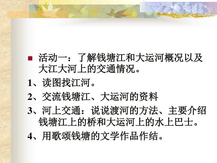 活动一:了解钱塘江和大运河概况以及大江大河上的交通情况。