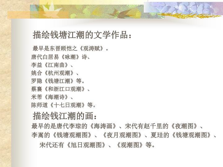 描绘钱塘江潮的文学作品: