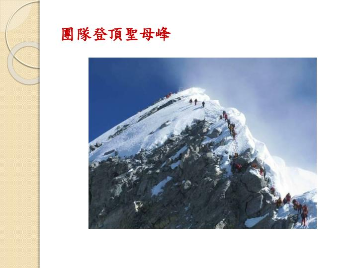 團隊登頂聖母峰