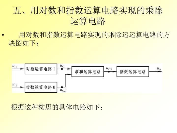 五、用对数和指数运算电路实现的乘除