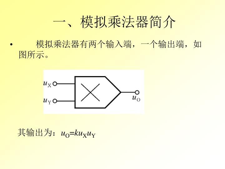 一、模拟乘法器简介