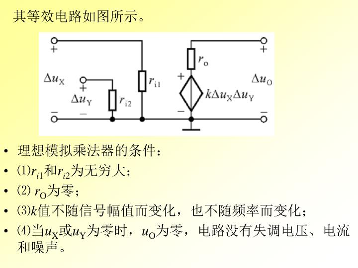 其等效电路如图所示。