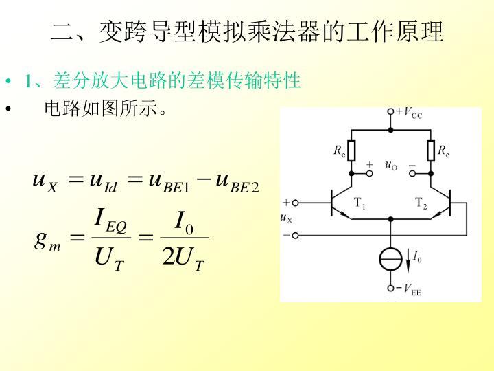 二、变跨导型模拟乘法器的工作原理