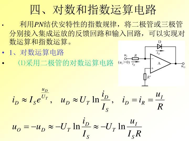 四、对数和指数运算电路