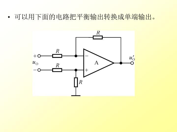 可以用下面的电路把平衡输出转换成单端输出。