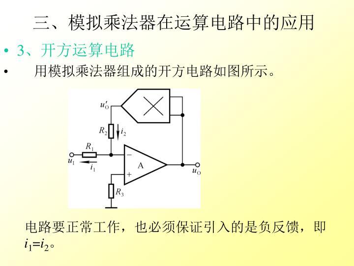 三、模拟乘法器在运算电路中的应用