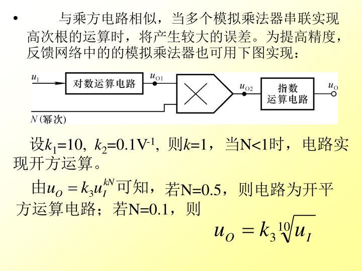 与乘方电路相似,当多个模拟乘法器串联实现高次根的运算时,将产生较大的误差。为提高精度,反馈网络中的的模拟乘法器也可用下图实现: