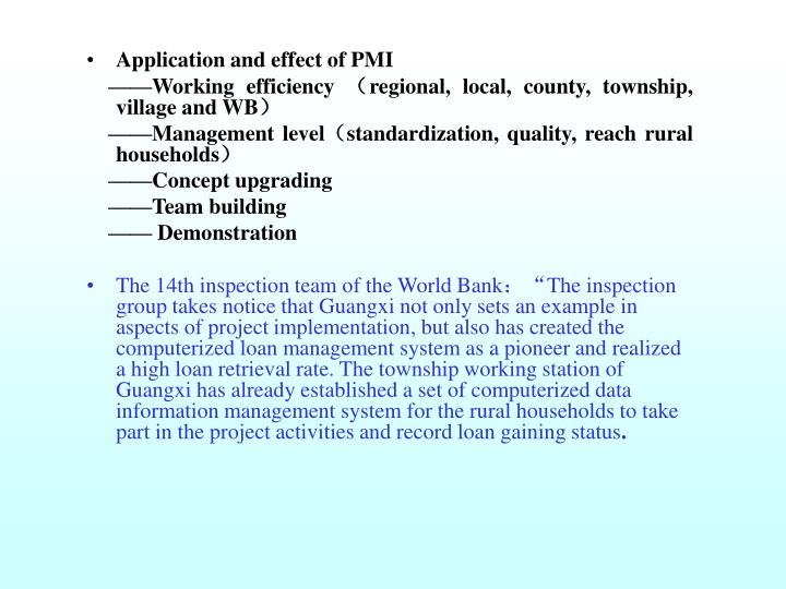 Application and effect of PMI