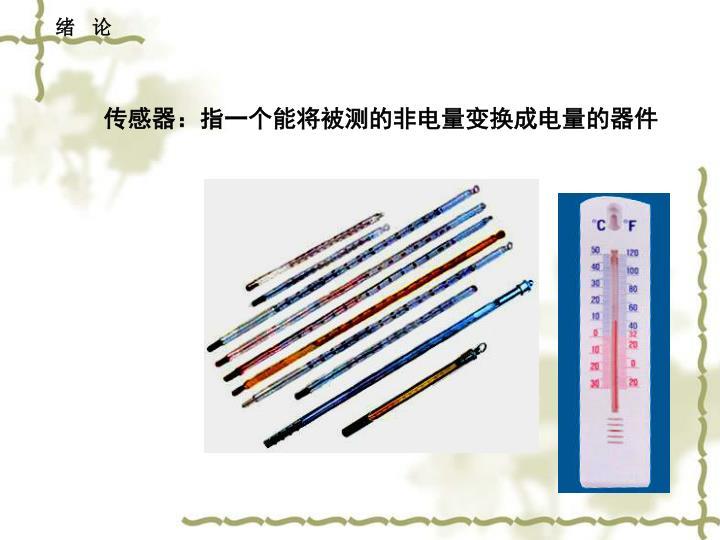 传感器:指一个能将被测的非电量变换成电量的器件