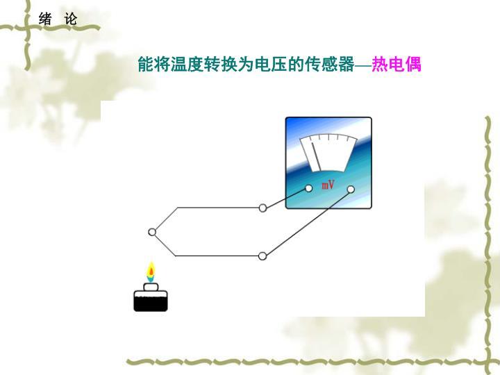 能将温度转换为电压的传感器